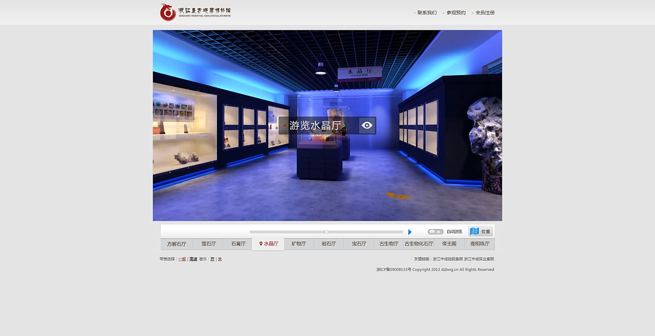 30-浙江东方地质博物馆-实景畅游-水晶厅入口-洪顺满设计图片