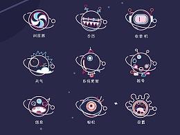 【原创UI主题包设计】——Group Four【外星系列】