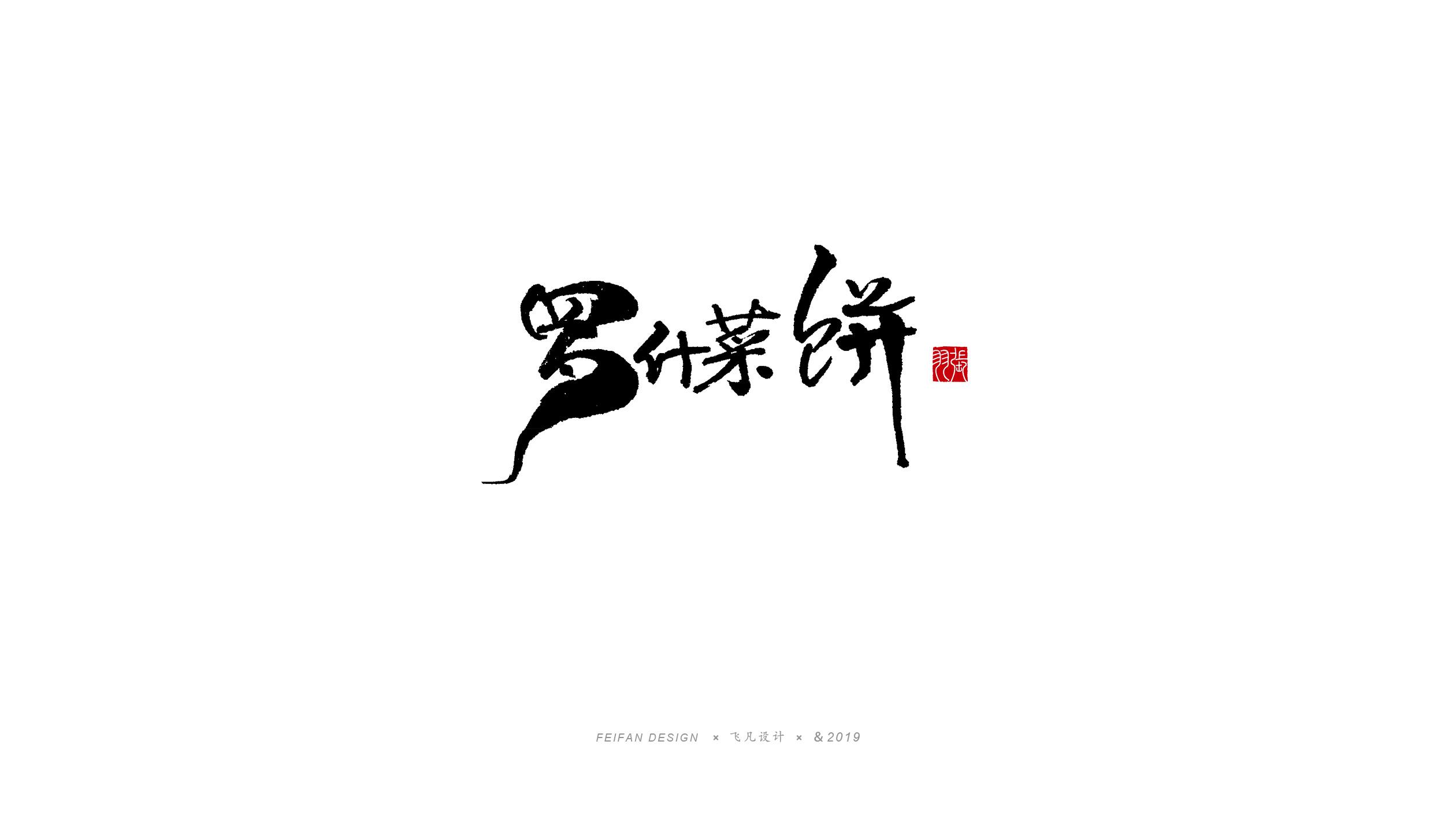 【飞凡书写第13篇】-贺站酷13周岁生日快乐图片