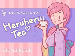 Heruheru Tea 日本减肥茶包装