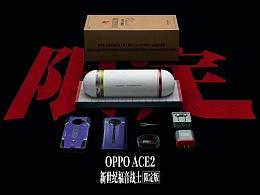 OPPO EVA限定版发布