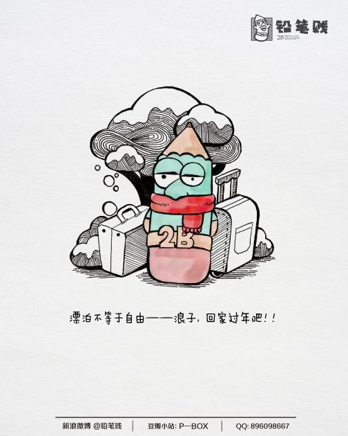 铅笔贱治愈系手绘第六季~~新年快乐 网络表情 动漫 贱