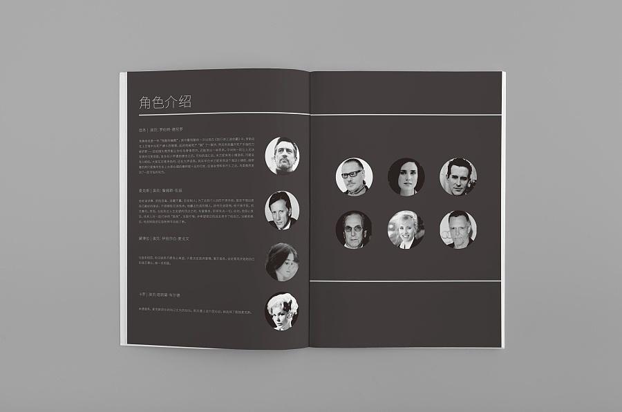 电影杂志内页排版设计图片
