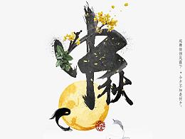 国风-中秋海报