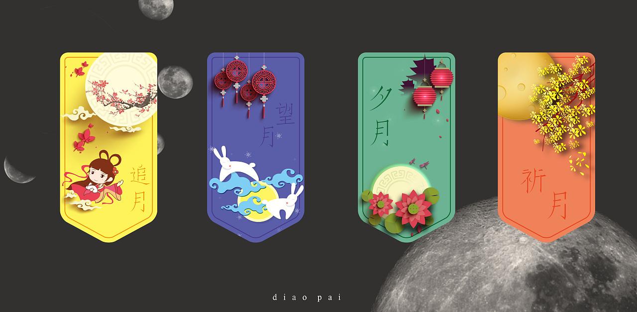 中秋月饼礼盒设计图片