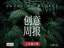 【创意周报】二月 - 第三周