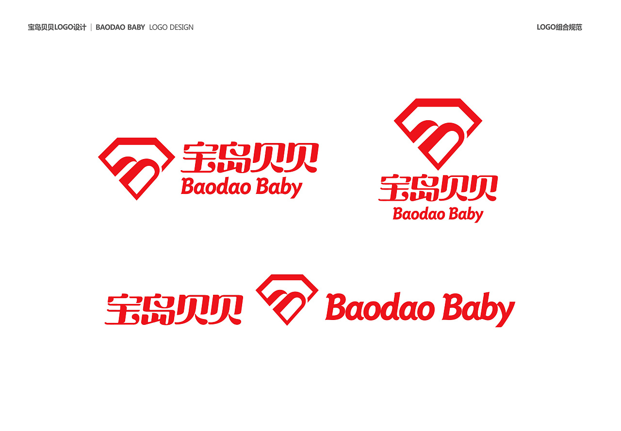 宝岛贝贝早教中心logo设计图片