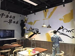 南京墙绘面馆涂鸦手绘餐厅墙体彩绘11