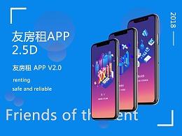 友房租 APP 2.5D