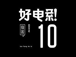 好电影推荐系列字体第十篇