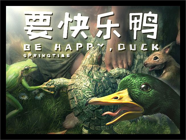 感谢浏览,祝大家要快乐鸭