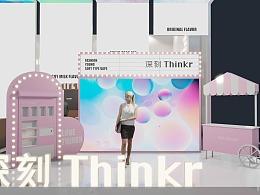 Thinkr展台设计