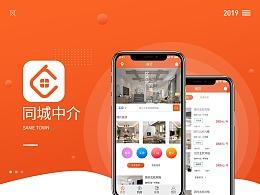 【南都艺设】同城app界面设计/GUI展示