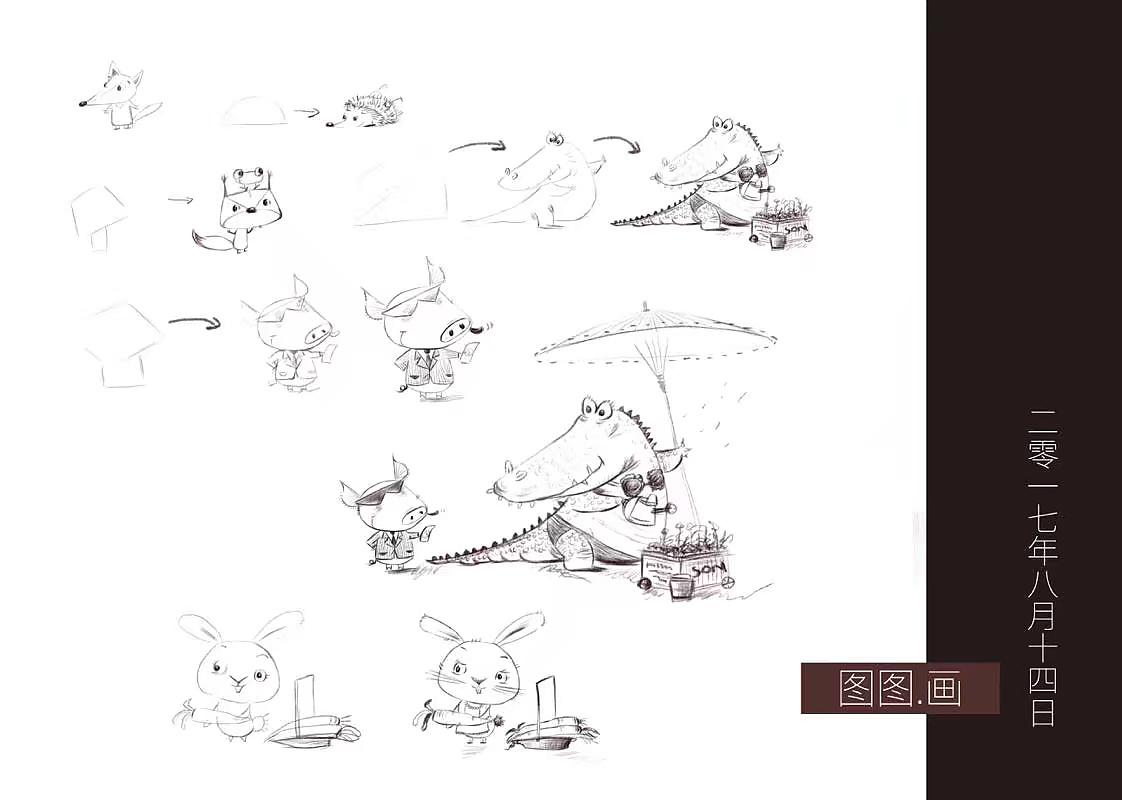 儿童插画手绘稿