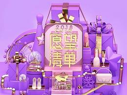 2018活动视觉集(上)
