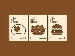 一人食餐饮logo