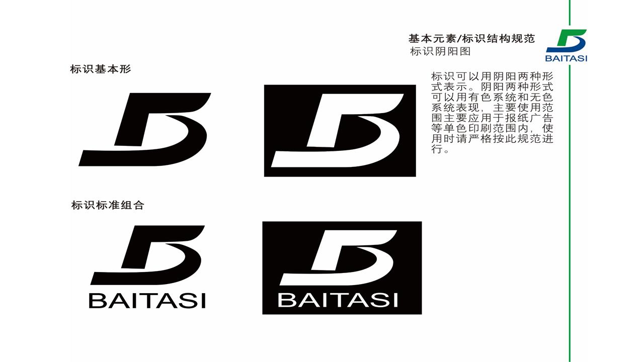 北京白塔寺项目vi手册设计