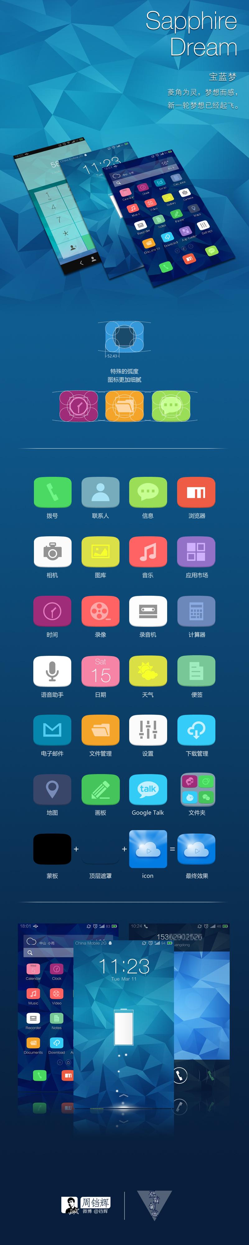 魅族flyme主题sapphiredream移动设备主题/appu