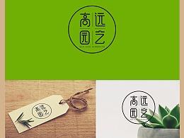 高远园艺logo