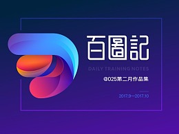 Doubledan -百图记第二月作品集