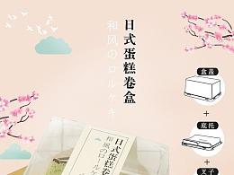详情页——日式蛋糕卷盒