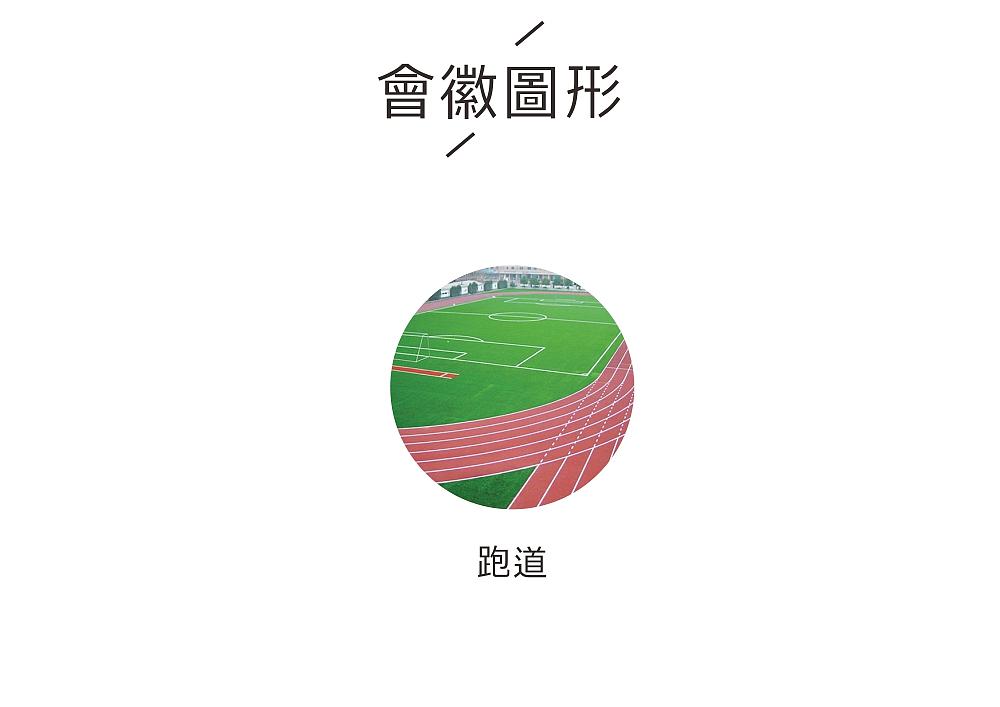 汾口中学第76届秋季田径运动会会徽设计图片