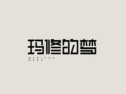 2017年九月下旬字体设计