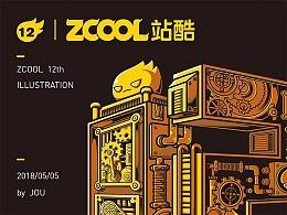 zcool 12th—设计不设限