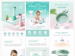 <Kub>/母婴品牌/作品小合集