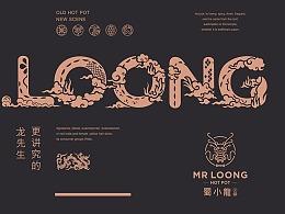 餐饮品牌设计-蜀小龙火锅