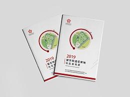 社区宣传册画册A5