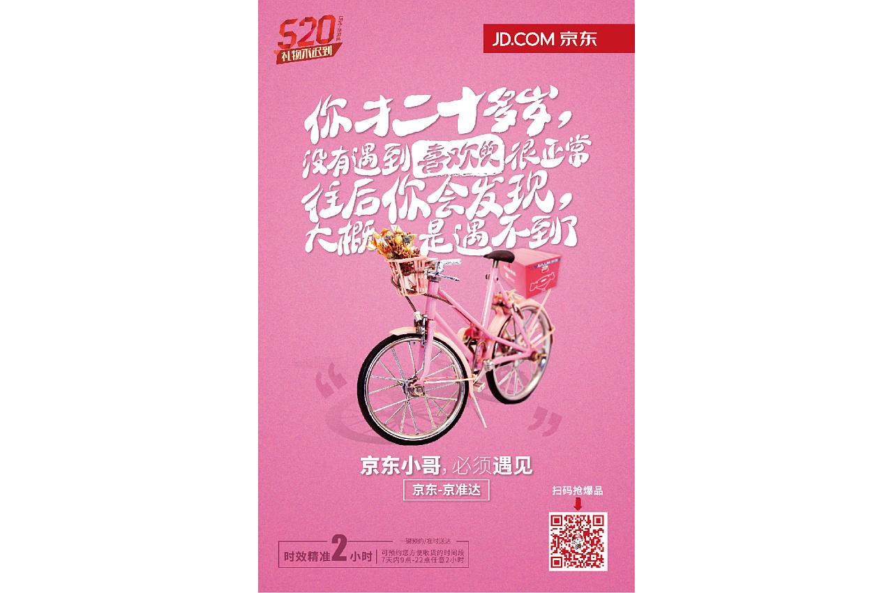 5.20 京东-京准达 系列海报|平面|海报|旧兔 - 原