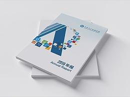海空设计案例   科学院档案馆2019年报设计