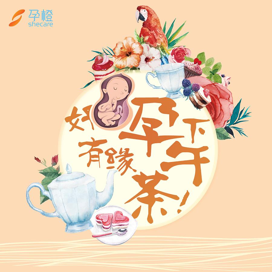 孕橙下午茶海报