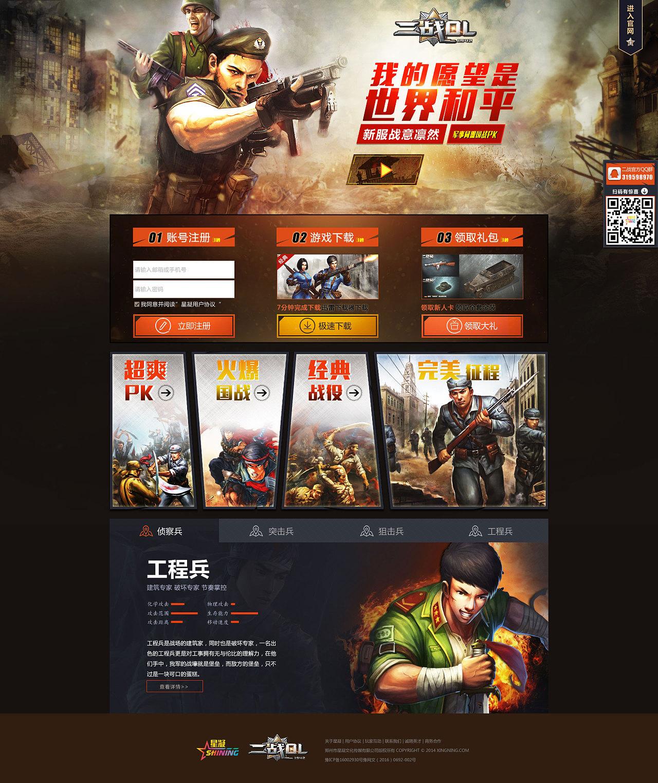 二战战棋类网页游戏_二战ol官方网站