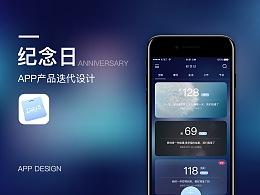 纪念日App设计