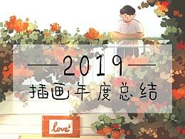 2019丨年度总结