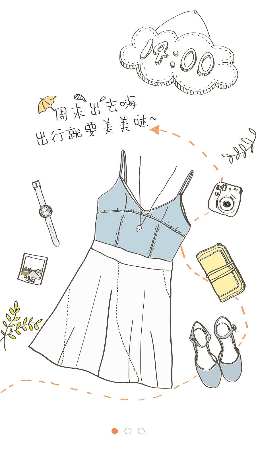 时尚引导页-手绘