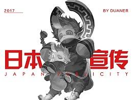 海外(日本)/游戏宣传图