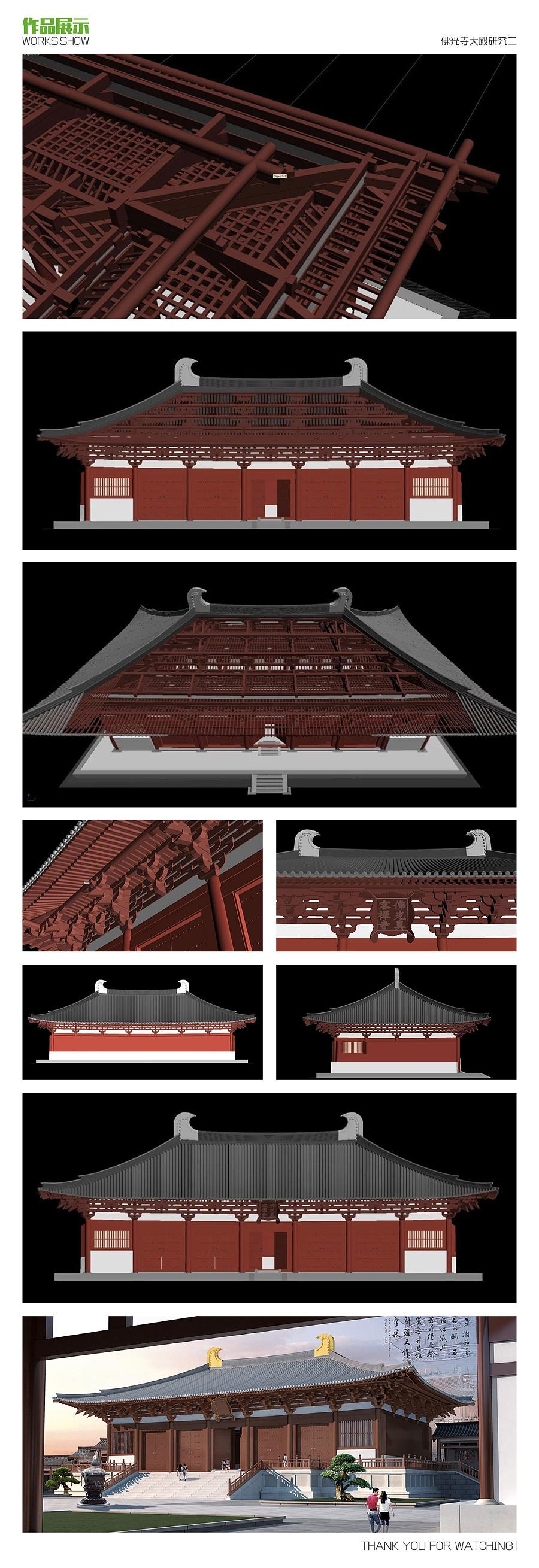 使用了:Autodesk - Auto CAD 使用了:Autodesk - 3Ds Max 使用了:Adobe - Photoshop 唐代是中国建筑的发展高峰,也是佛教建筑大兴盛的时代,但由于木结构建筑不易保存,留存至今的唐代木结构建筑也是中国最早的木构殿堂只有两座,都在山西五台山。佛光寺大殿是其中一座,建于大中十一年(857)。佛光寺是一座中型寺院,坐东向西,大殿在寺的最后即最东的高地上,高出前部地面十二三米。大殿为中型殿堂,面阔七间,通长34米;进深四间,17.