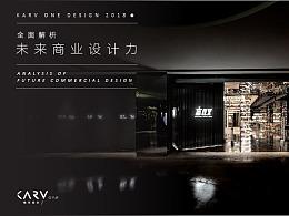 Domus国际中文版对谈设计师陈峻佳:未来商业设计进化论