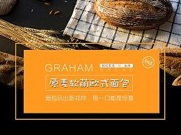 美食面包专题页