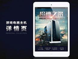 游戏电脑主机详情页banner主图
