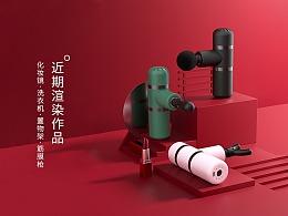 近期渲染(化妆镜·洗衣机·置物架·筋膜枪)