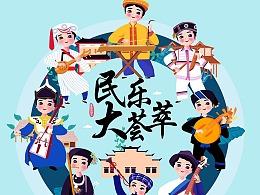 五十六民族男孩民族乐器人物插画集