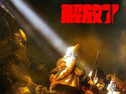 电影《解放了》希望版海报