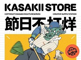 过节不打烊,KASAKII 2020 年度节日贺图大放送!