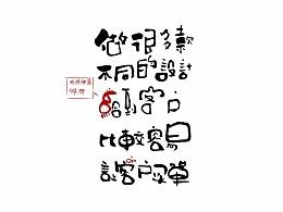 贰婶手写-----奇妙的中国汉字【设计师的日常】