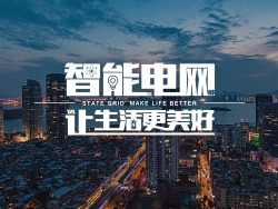 国网福建电力宣传片《智能电网 让生活更美好》