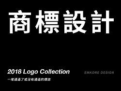 2018品牌LOGO合集   2018 LOGO COLLECTION